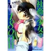 社畜と少女の1800日 4(芳文社コミックス) [コミック]
