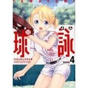 球詠 4(まんがタイムKRコミックス フォワードシリーズ) [コミック]