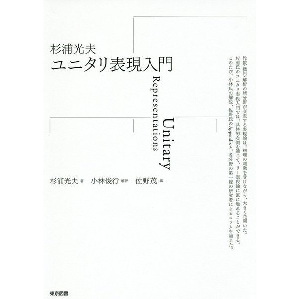 杉浦光夫 ユニタリ表現入門 [単行本]
