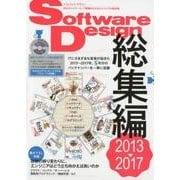 Software Design 総集編 2013~2017 [単行本]