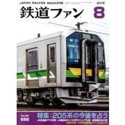 鉄道ファン 2018年 08月号 [雑誌]