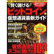賢く儲ける ビットコイン&仮想通貨最新ガイド (EIWA MOOK) [ムック・その他]