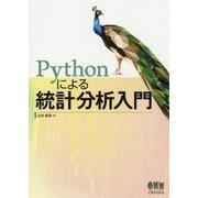 Pythonによる統計分析入門 [単行本]