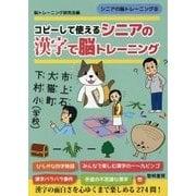 コピーして使えるシニアの漢字で脳トレーニング(シニアの脳トレーニング〈8〉) [全集叢書]