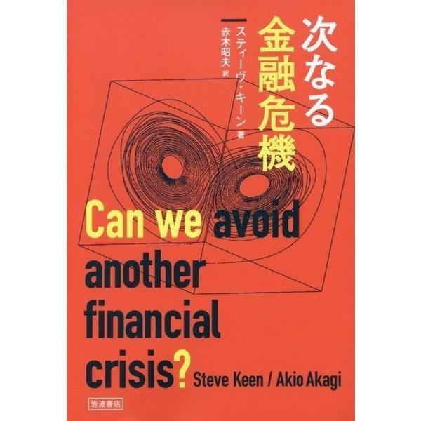 次なる金融危機 [単行本]