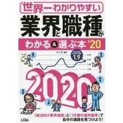世界一わかりやすい業界と職種がわかる&選ぶ本〈'20〉 [単行本]