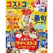コストコファンmagazine!2018 (晋遊舎ムック) [ムック・その他]