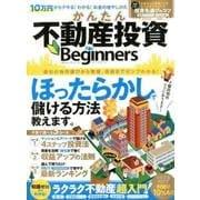 かんたん不動産投資 for Beginners (100%ムックシリーズ) [ムック・その他]