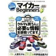マイカー for Beginners (100%ムックシリーズ) [ムック・その他]