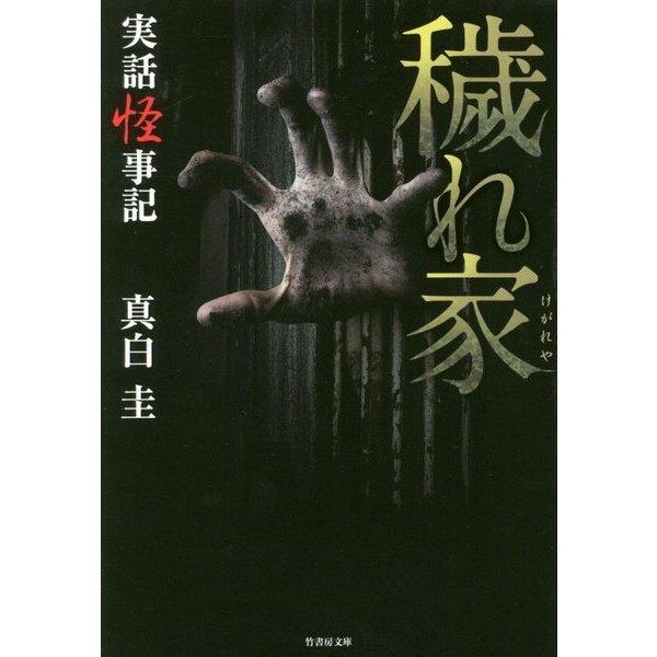 実話怪事記 穢れ家(竹書房文庫) [文庫]