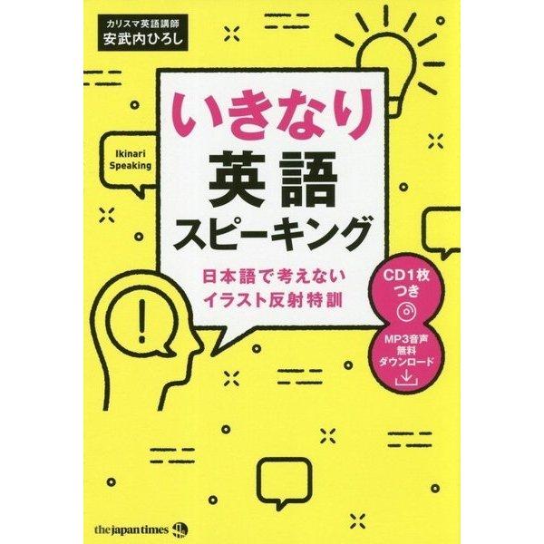 いきなり英語スピーキング―日本語で考えないイラスト反射特訓 [単行本]