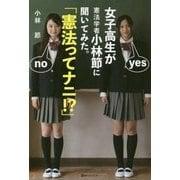 女子高生が憲法学者小林節に聞いてみた。「憲法ってナニ!?」(ベストセレクト) [単行本]