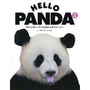 HELLO PANDA CAKE―アドベンチャーワールドのパンダ・ジャーニー [単行本]