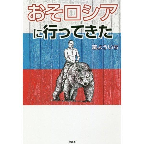 おそロシアに行ってきた [単行本]