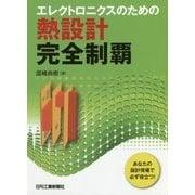 エレクトロニクスのための熱設計完全制覇 [単行本]