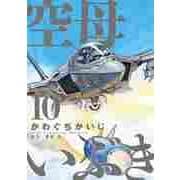 空母いぶき 10(ビッグコミックス) [コミック]