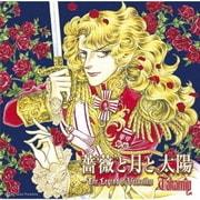 薔薇と月と太陽~The Legend of Versailles