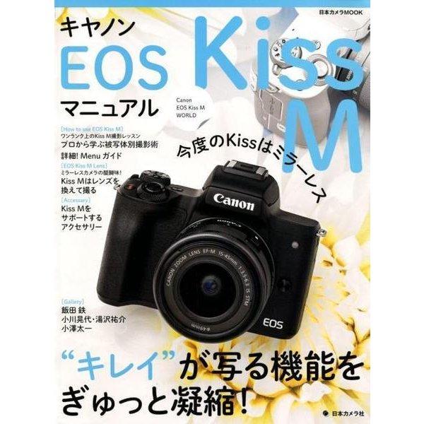 キヤノンEOS Kiss M マニュアル (日本カメラMOOK) [ムック・その他]