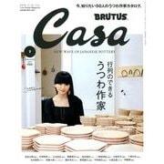 Casa BRUTUS (カーサ ブルータス) 2018年 07月号 [雑誌]