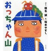 おっちゃん山 [絵本]