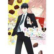 チョコレート・コンフュージョン 2(シルフコミックス 80-2) [コミック]