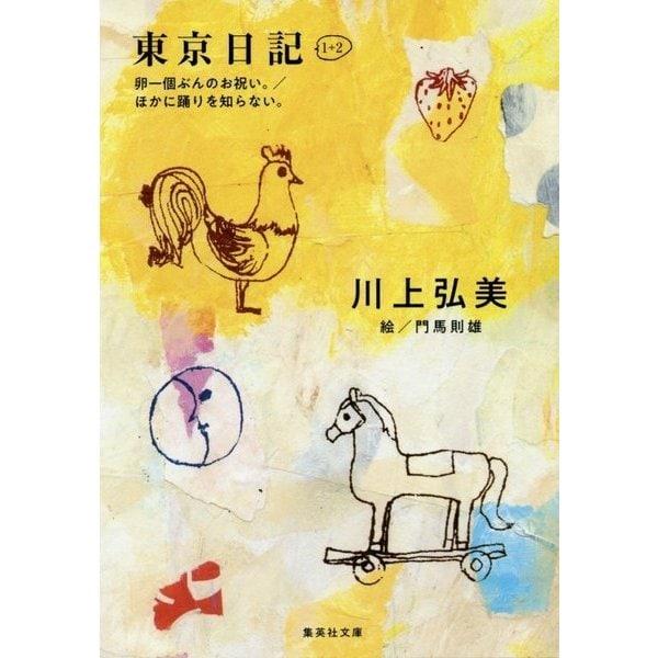 東京日記1+2―卵一個ぶんのお祝い。/ほかに踊りを知らない。(集英社文庫) [文庫]