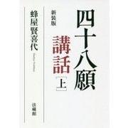 四十八願講話〈上〉 新装版 [単行本]