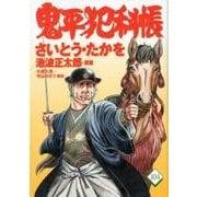 鬼平犯科帳 104(文春時代コミックス) [単行本]