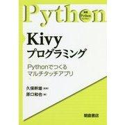 Kivyプログラミング―Pythonでつくるマルチタッチアプリ(実践Pythonライブラリー) [全集叢書]