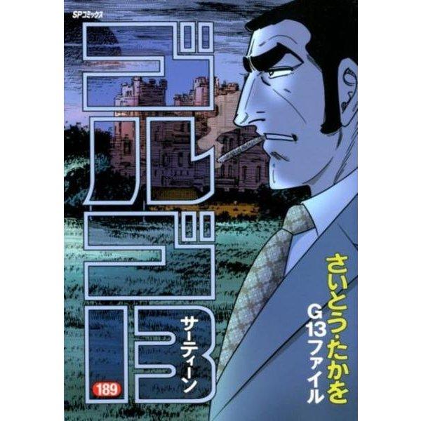 ゴルゴ13 189(SPコミックス) [コミック]