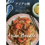 アジアの麺 [単行本]