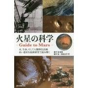 火星の科学-Guide to Mars―水、生命、そして人類移住計画 赤い惑星を最新研究で読み解く [単行本]