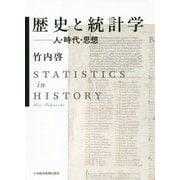 歴史と統計学―人・時代・思想 [単行本]