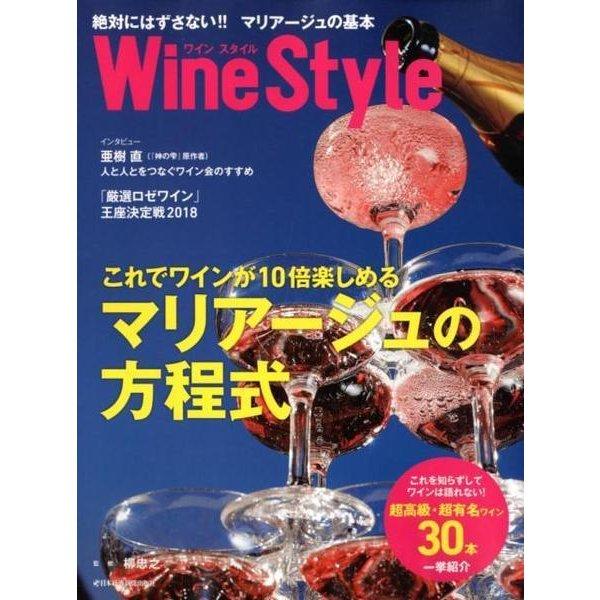 Wine Style-絶対にはずさない!!マリアージュの基本-これでワインが10倍楽しめる [ムックその他]