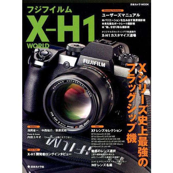 フジフイルム X-H1 WORLD [ムック・その他]