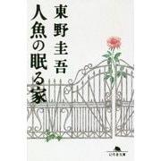人魚の眠る家(幻冬舎文庫) [文庫]