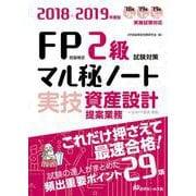 FP技能検定2級試験対策マル秘ノート 実技・資産設計提案業務―試験の達人がまとめた29項〈2018~2019年度版〉 [単行本]