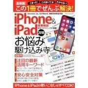 iPhone & iPad お悩み駆け込み寺 (DIA Collection) [ムック・その他]