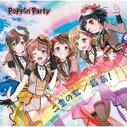 Poppin'Party/二重の虹(ダブル レインボウ)/タイトル未定【Blu-ray付生産限定盤】 [CD]