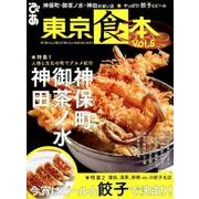 東京食本 Vol.5 (ぴあMOOK) [ムック・その他]