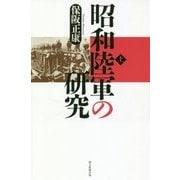 昭和陸軍の研究〈上〉(朝日選書) [全集叢書]