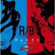 Hands (「ウルトラマンR/B」主題歌)