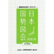 日本国勢図会〈2018/19〉―日本がわかるデータブック 第76版 [単行本]