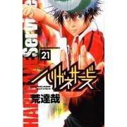 ハリガネサービス 21(少年チャンピオン・コミックス) [コミック]