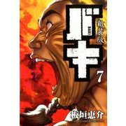 新装版 バキ 7 [コミック]