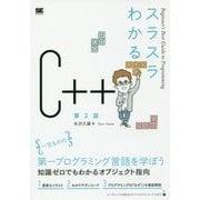 スラスラわかるC++ 第2版 (スラスラわかる) [単行本]