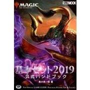 マジック:ザ・ギャザリング 基本セット2019 公式ハンドブック (マジック公式ハンドブック) [ムックその他]