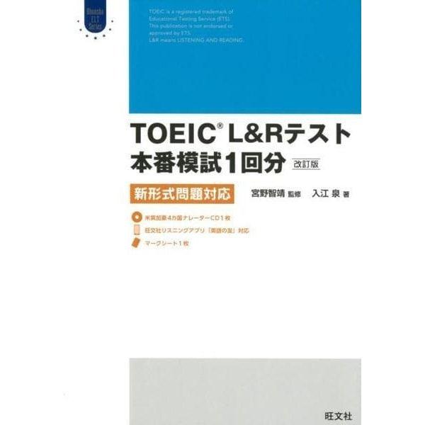TOEIC L&Rテスト本番模試1回分 改訂版(Obunsha ELT Series) [単行本]