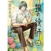 ヌエの絵師6 (Nemuki+コミックス) [コミック]