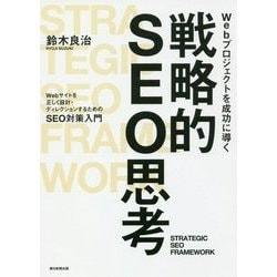 Webプロジェクトを成功に導く戦略的-SEO思考 [単行本]